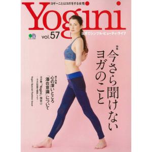 Yogini(ヨギーニ) vol.57