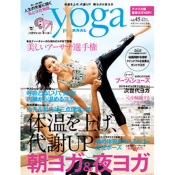 Yoga JOURNAL(ヨガジャーナル日本版)VOL.45