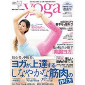 Yoga JOURNAL(ヨガジャーナル日本版)VOL.49