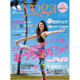 Yoga JOURNAL(ヨガジャーナル日本版)VOL.52