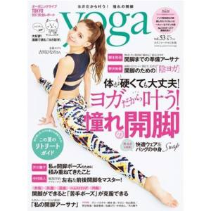 Yoga JOURNAL(ヨガジャーナル日本版)VOL.53